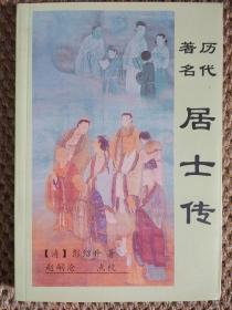 历代著名居士传  (清)彭绍升著,赵嗣沧点校   成都古籍书店