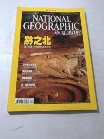 华夏地理2009 9