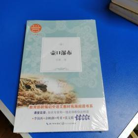 壶口瀑布教育部新编初中语文教材拓展阅读书系