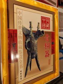 中国传世文物收藏鉴赏全书《青铜器卷)(上下)8开全彩精装