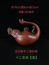 王红彬手工紫砂壶,十二生肖壶【龙】