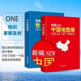 中国地图册世界地图册