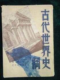 古代世界史纲