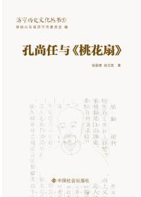 济宁历史文化丛书7 孔尚任与《桃花扇》