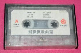 老磁带:龙飘飘歌曲选
