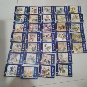 连环画,三国演义,均为79版,不重复,33本合售。