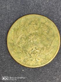 中华铜币•民国八年•貮十文3.2cm