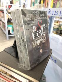 二战8政要巨头谋略秘档全公开(上下册)(全两册)