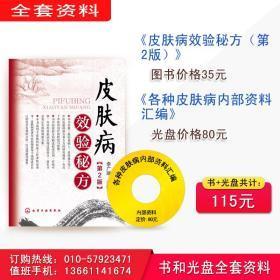 皮肤病效验秘方(第2版)第十三章 皮肤附属器病第十四章 遗传性皮肤病第十五章 性传播疾病