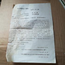 文革资料:毛主席的批示:照办(关于取缔私设电台广播电台报话机的命令)
