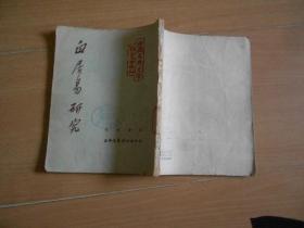 白居易研究(中国古典文学研究丛刊)------10架6
