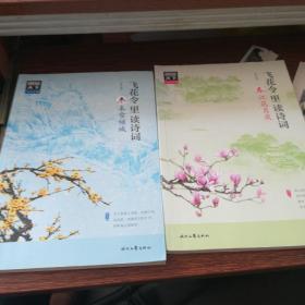 图说天下 文化中国 飞花令里读诗词(春冬两册)