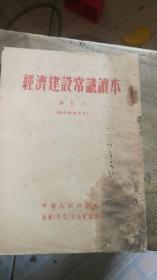 经济建设常识读本第五章
