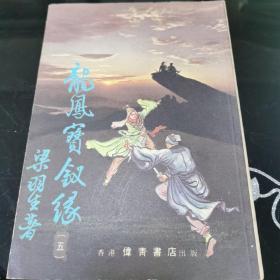 龙凤宝钗缘 5(五)