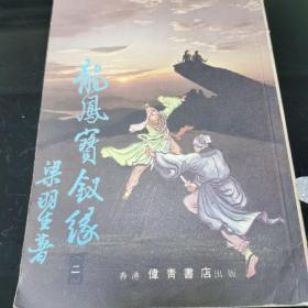 龙凤宝钗缘 2(二)