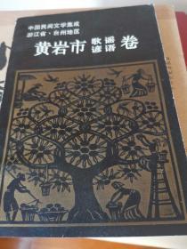 黄岩市故事卷(八品)  歌谣谚语卷(九品)一套