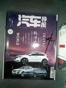 汽车导报  2014.10