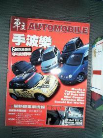 车主  2003.6.1