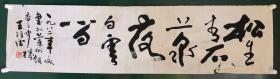 王维德   书法    【卖家包邮】   纯手绘