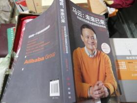 马云:未来已来 阿里巴巴的商业逻辑和纵深布局