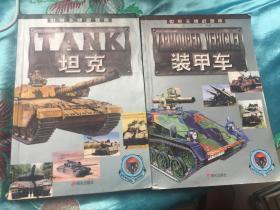坦克  世界王牌武器库 装甲车两册合售