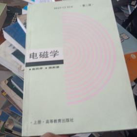 电磁学(上册)
