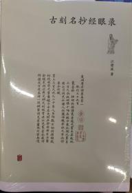 古刻名抄经眼录:苏州书林近八十年典籍流转之精粹