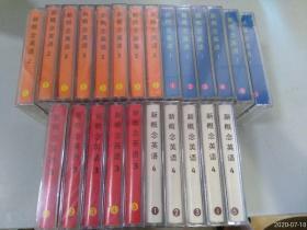 安徽版新概念英语磁带一二三四册合售