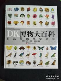 全新正版  DK博物大百科 未开封