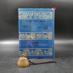 台湾三民版  冯梦龙-编撰;廖吉郎-校订;缪天华-校阅 《醒世恒言》(布面精装,蓝色 绿色随机发货)