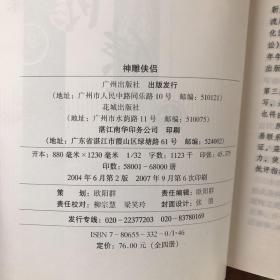 金庸作品集(全三十六册)