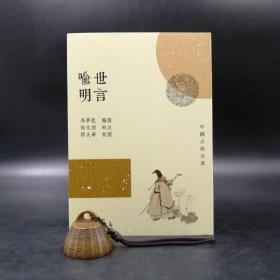 台湾三民版  冯梦龙-编撰;徐文助-校注;缪天华-校阅 《喻世明言(二版)》