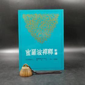 台湾三民版  苏树华  注译《新譯釋禪波羅蜜》(锁线胶订)