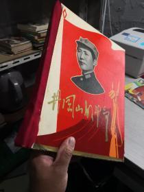 文革精品画册——井冈山的斗争(画册)(精装本,缺页低价出售)         库2G