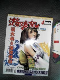 游戏机实用技术  2001.4