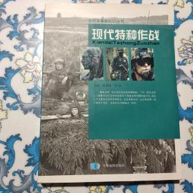 世界军事新知识丛书:现代特种作战