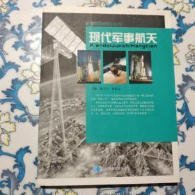 世界军事新知识丛书:现代军事航天