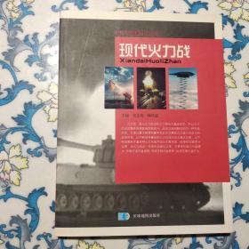 世界军事新知识丛书:现代活力战