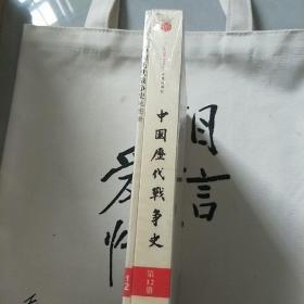中国历代战争史(第12册):宋辽金夏(下)