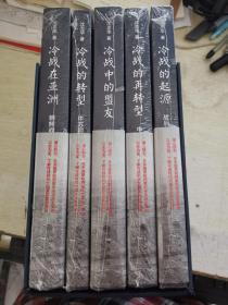 正版 冷战五书(套装共5册)带函套