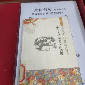 中国文化知识读本:中国古代四大民间传说