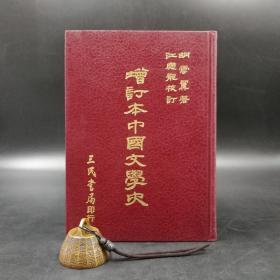 台湾三民版  胡云翼编著;江应龙校订《增订本中国文学史》(精装)