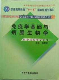 免疫学基础与病原生物学(供中医药类专业护理专业用)