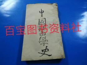 《中国医学史》书前缺失几页,书页有损,请看图片和描述