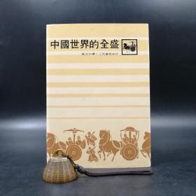 台湾三民版  姚大中《中国世界的全盛(中国史卷四)》(绝版,精装)