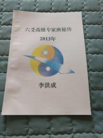 六爻高级专家班秘传(李洪成12个秘传),技术资料,售出不退