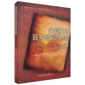 失落的百年致富圣经 周文强推荐 经典名著 财商管理 正版