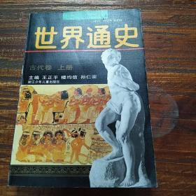 世界通史绘画本