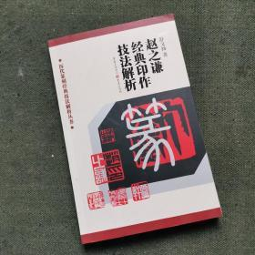 【赵之谦印集】历代篆刻经典技法解析丛书——赵之谦经典印作技法解析