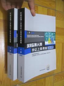 环境监测人员持证上岗考核试题集 (上下册   第四版)   16开